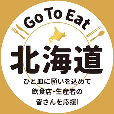 GoTo Eat食事券使えます🙌