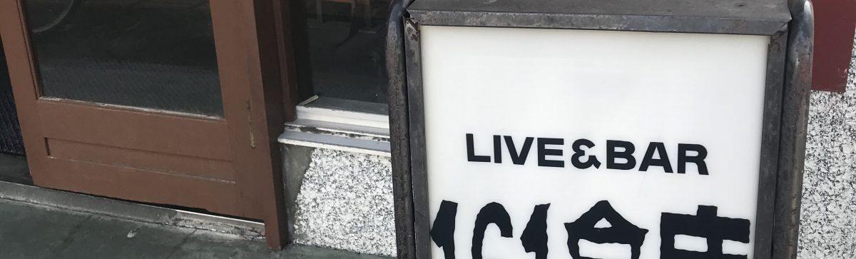 161倉庫〜モリモ亭