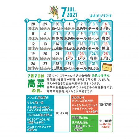 【おむすびすみす】7月出店カレンダー