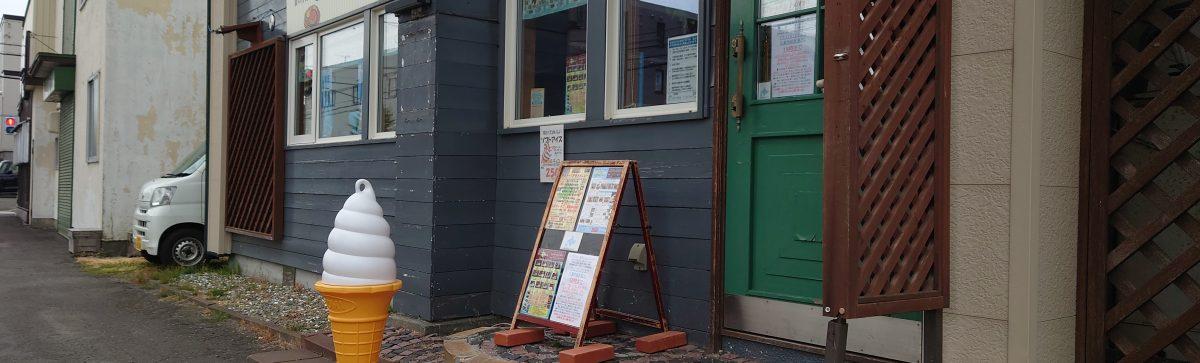 街の洋食屋U'z-sky Farm(ユージースカイファーム)