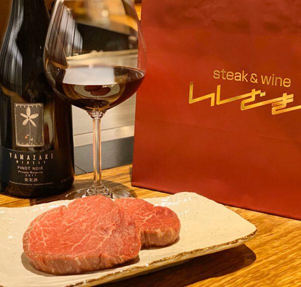 ステーキ&ワインいしざき