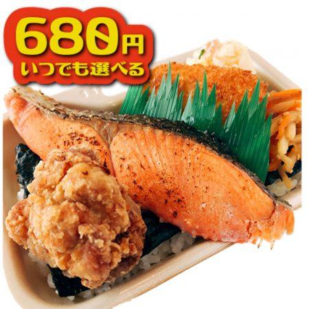 いつでも選べる680円弁当 1