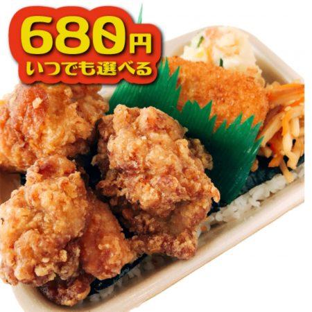 いつでも選べる680円弁当 2