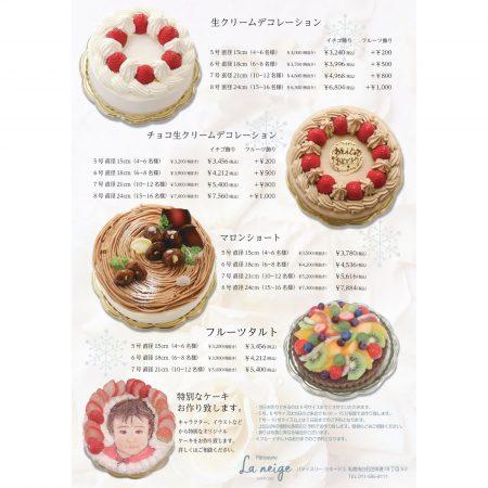 各種ホールケーキご予約承ります!!